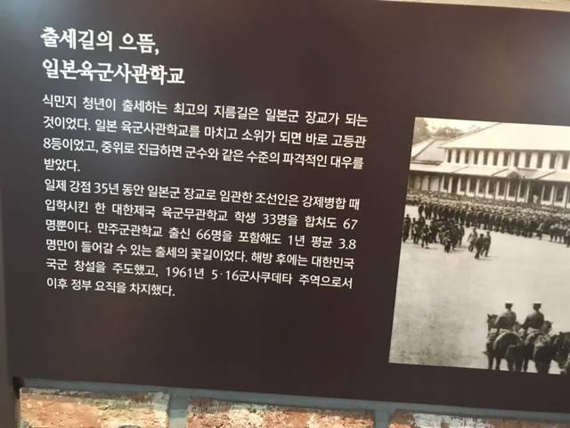 일본육군사관학교는 1년에 3.8명만이 들어가는 출세의 꽃길이었다 | 인스티즈