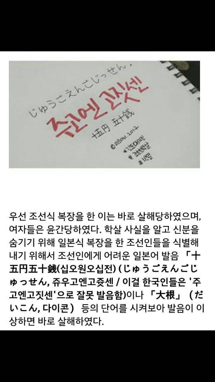 관동대지진때 일본인들이 한국인 잡아내려고 시켰던 발음 | 인스티즈