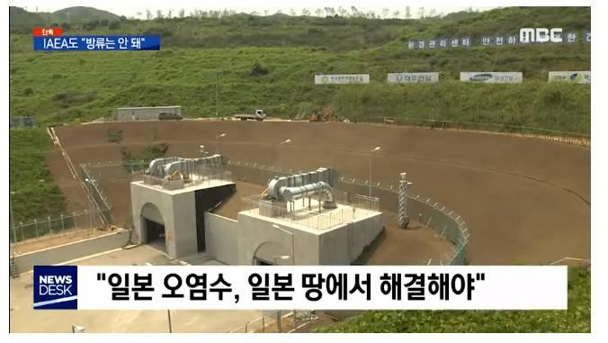 "IAEA""일본 오염수, 이대로 방류하면 안 돼"".jpg | 인스티즈"