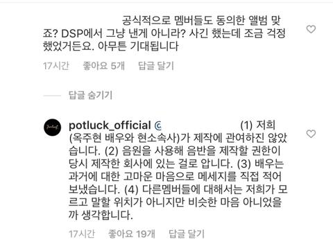 옥주현 소속사에서 공개한 핑클 베스트앨범 자켓 | 인스티즈