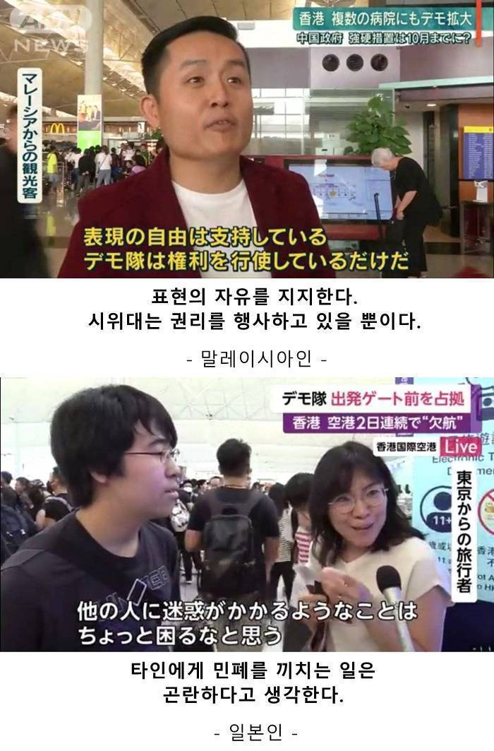 홍콩시위를 본 말레이시아인과 일본인 반응 | 인스티즈