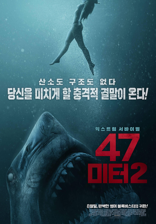 영화 '47미터 2' 예매권 이벤트에 회원 여러분을 초대합니다 | 인스티즈