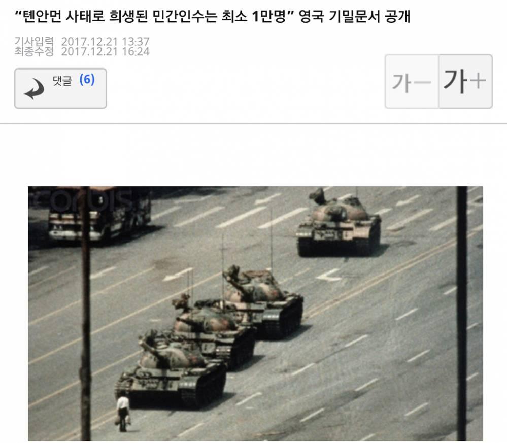 중국이 그린 홍콩 시위 모습 ...가생이펌 | 인스티즈