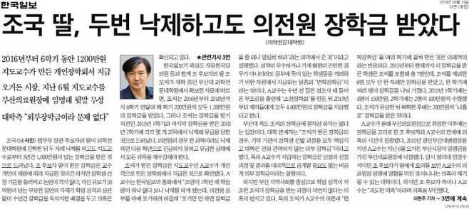 한국일보 '조국 딸 의혹' 기사의 부실함 | 인스티즈