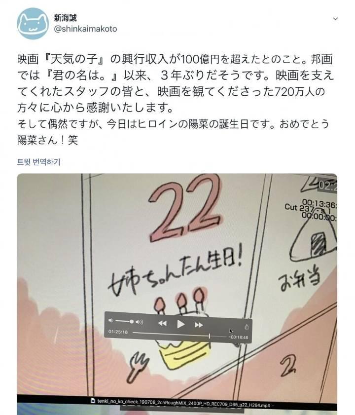일본에서 또 대박터트린 신카이 마코토 감독 신작.gif | 인스티즈