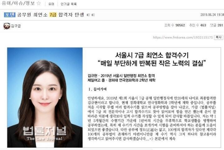 20살 경희대 연극영화과 미녀....최연소 7급 합격....반응 | 인스티즈