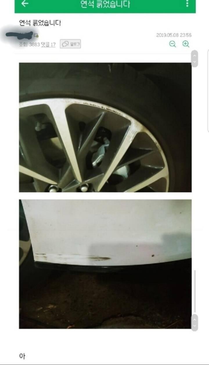 새차 사고 면허취소 냉장고 박살.jpg | 인스티즈