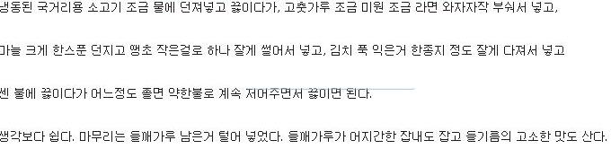 어느 네티즌의 라면죽....jpg | 인스티즈