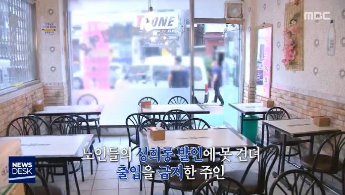49세 이상 출입을 금지한 식당 | 인스티즈