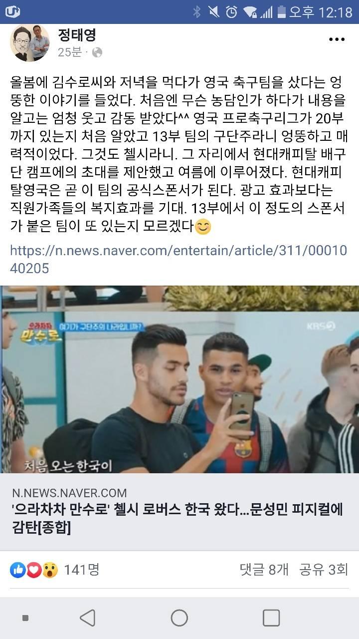 으라차차 만수로 관련 정태영 부회장 페북 | 인스티즈