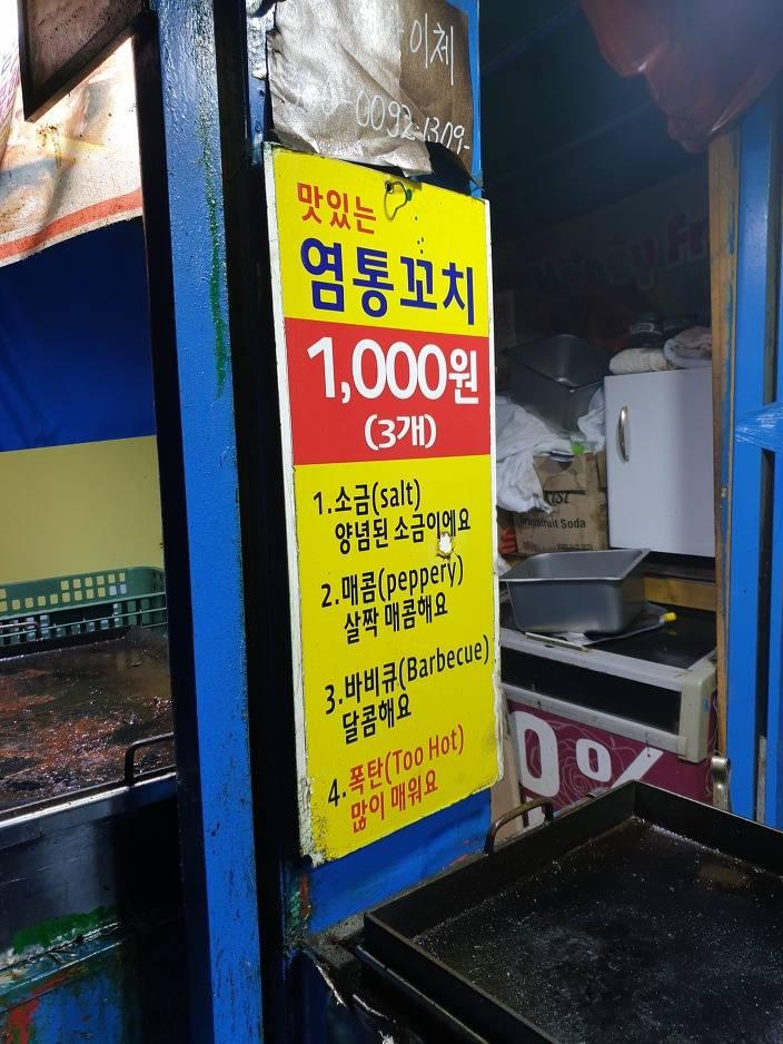 대구 가성비 원탑 길거리 음식...jpg | 인스티즈