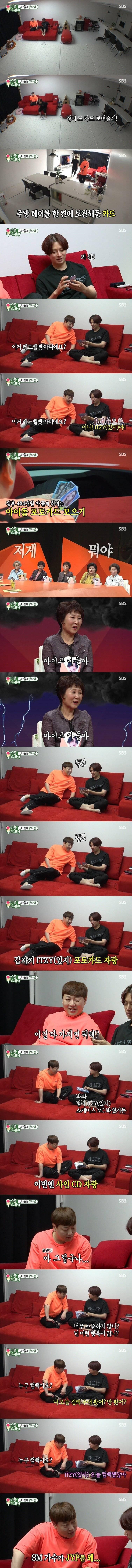 JYP 걸그룹 포카 모으는게 취미인 SM 아이돌 | 인스티즈