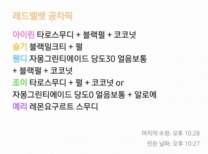 레드벨벳 멤버별 공차픽   인스티즈