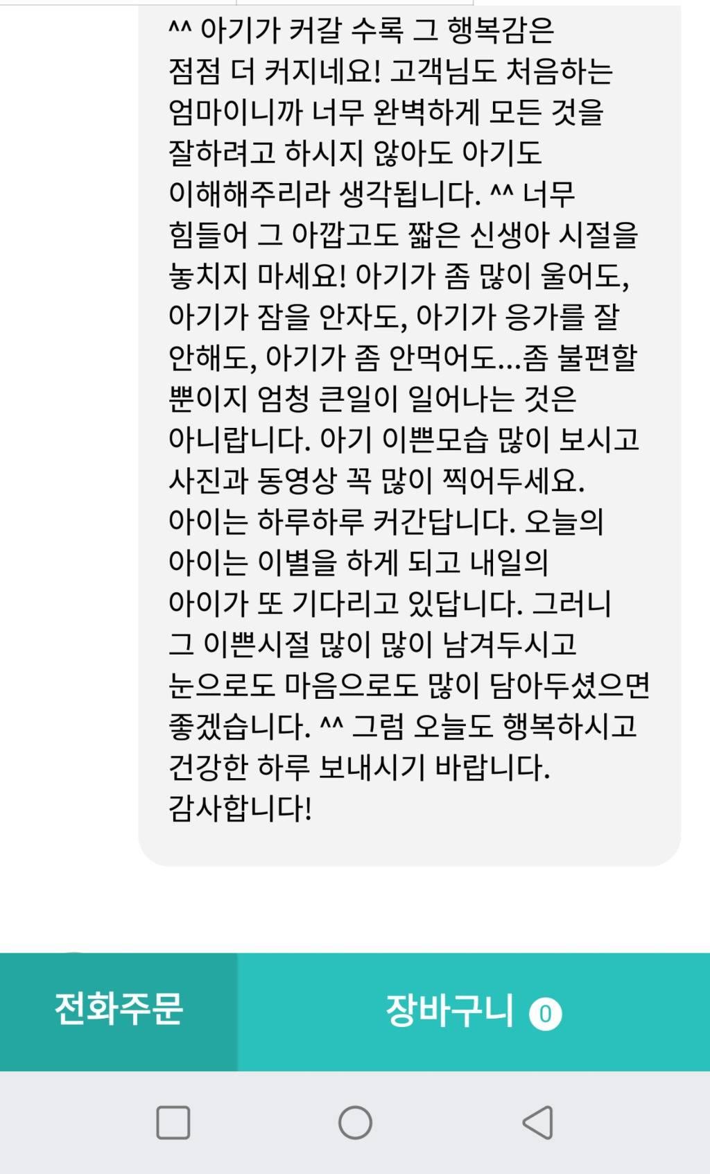 어느 임산부의 족발집 리뷰와 사장님댓글ㅠㅠ(feat.배달의 민족) | 인스티즈