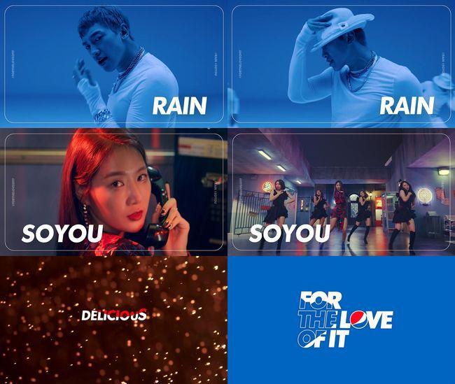 16일(월), 비+소유 듀엣 디지털 싱글 '시작할까, 나' 발매 | 인스티즈