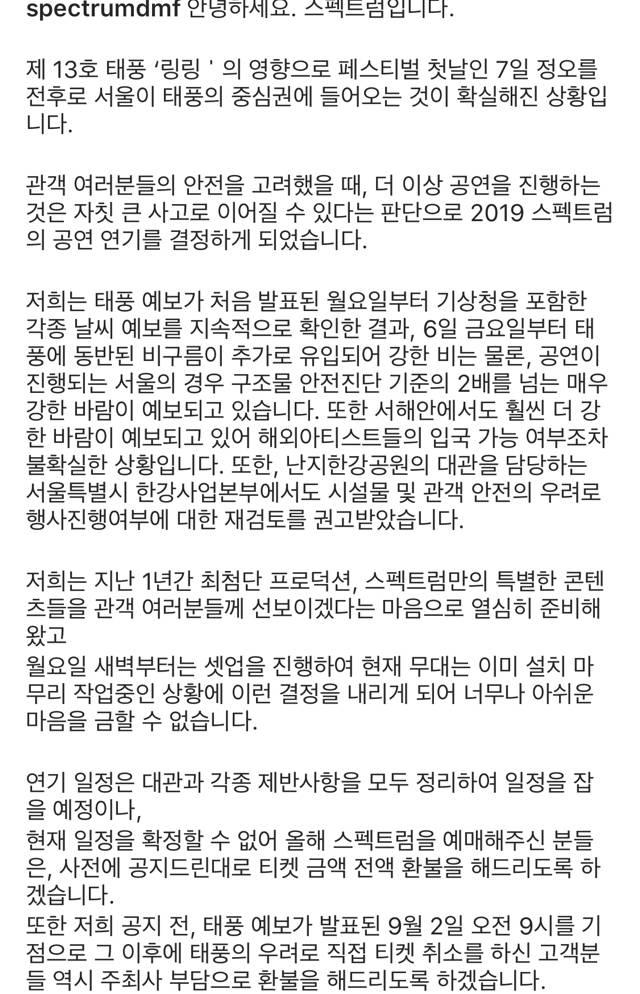 2019 스펙트럼댄스뮤직페스티벌 취소 확정 | 인스티즈
