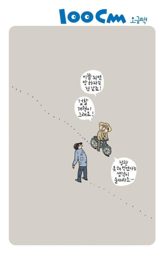 금수저 조국과 흙수저 노무현의 같은 꿈 | 인스티즈