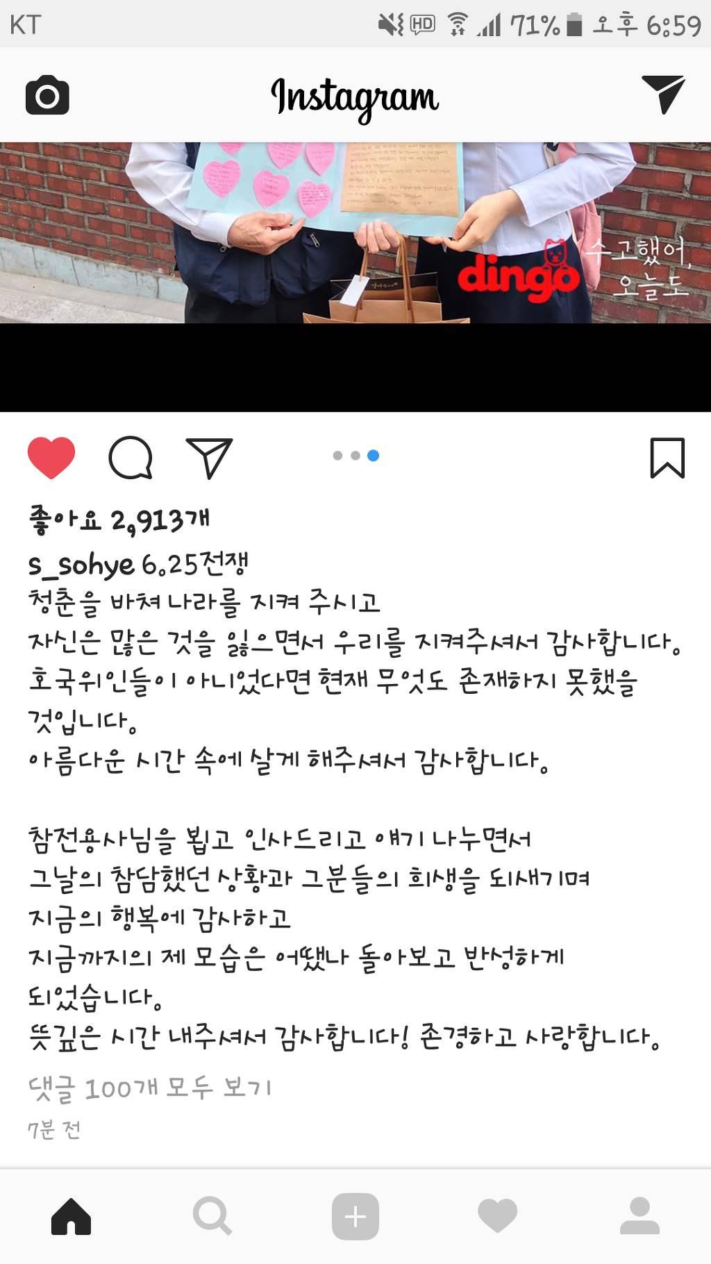 김민교와 TvN 제작진이 비하했던 625 참전용사 이병기 할아버지 원본영상(김소혜와 인터뷰) | 인스티즈