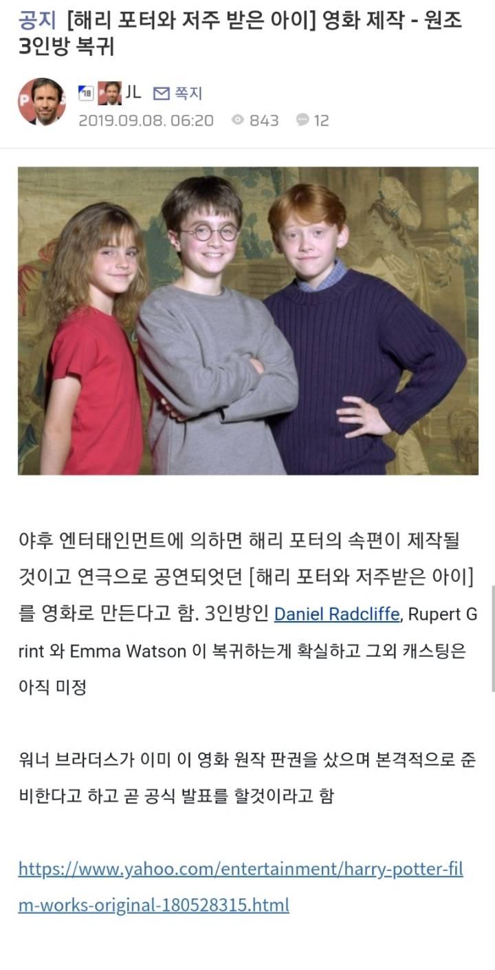 해리포터와 저주받은 아이 - 영화 제작 원조 3인방 복귀 | 인스티즈