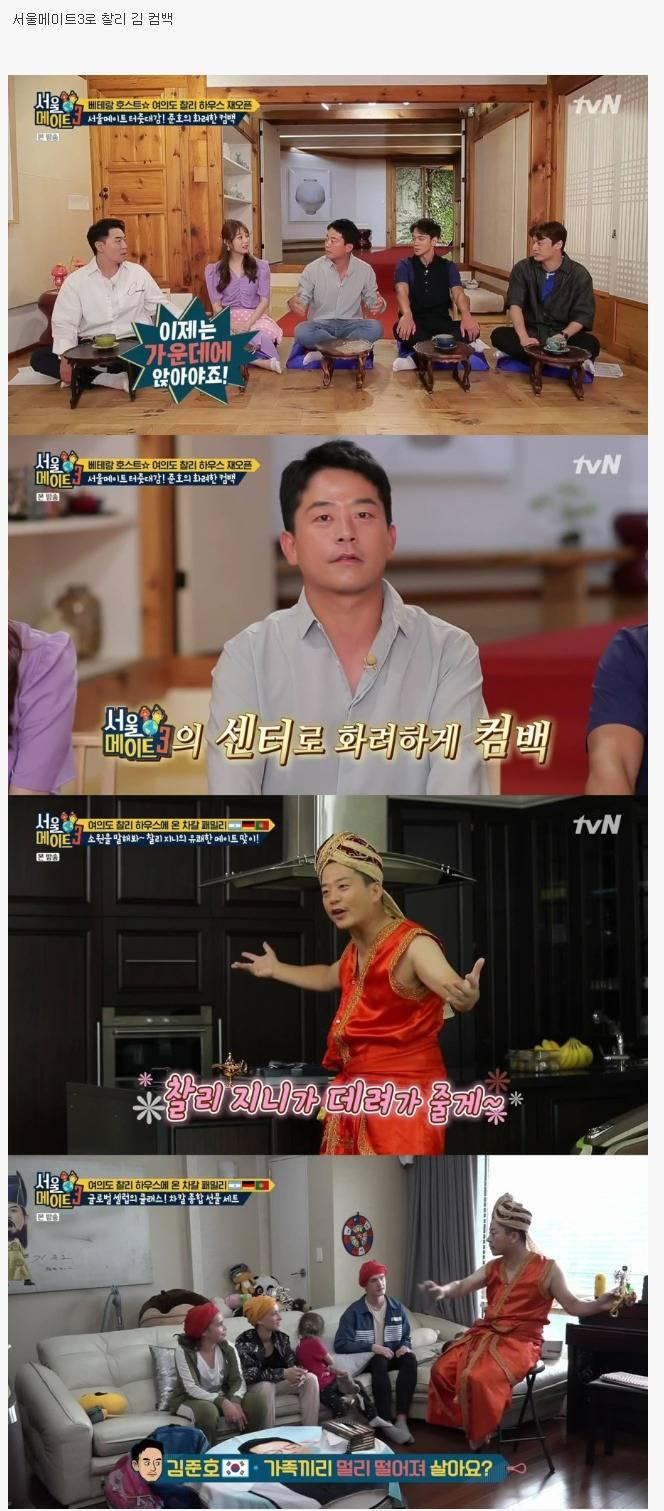 개그맨 김준호 복귀   인스티즈