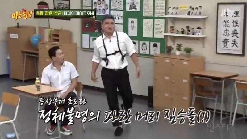 강호동 아이돌 스타일링.jpg | 인스티즈