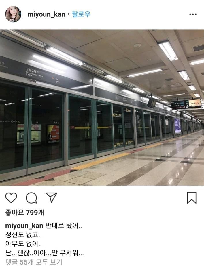 지하철 타고다니는 유명 걸그룹 출신 연예인   인스티즈