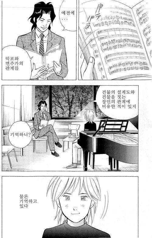 만화책 피아노의 숲.jpg | 인스티즈