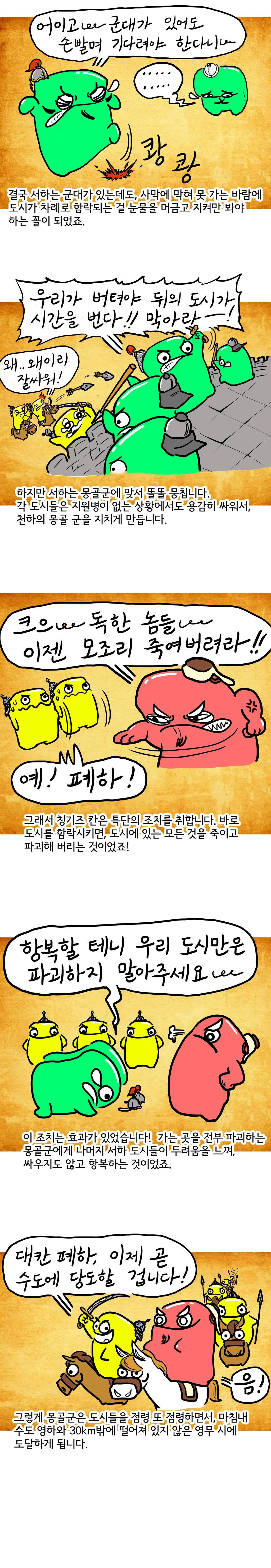 칭기즈칸의 정복전쟁 만화 (서하, 금나라 정벌).jpg | 인스티즈