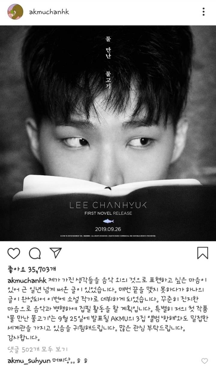 소설 작가로 데뷔하는 악동뮤지션 이찬혁 | 인스티즈