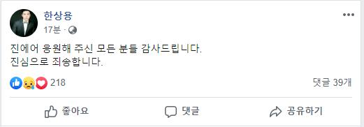 진에어 한상용 감독님 페이스북 | 인스티즈