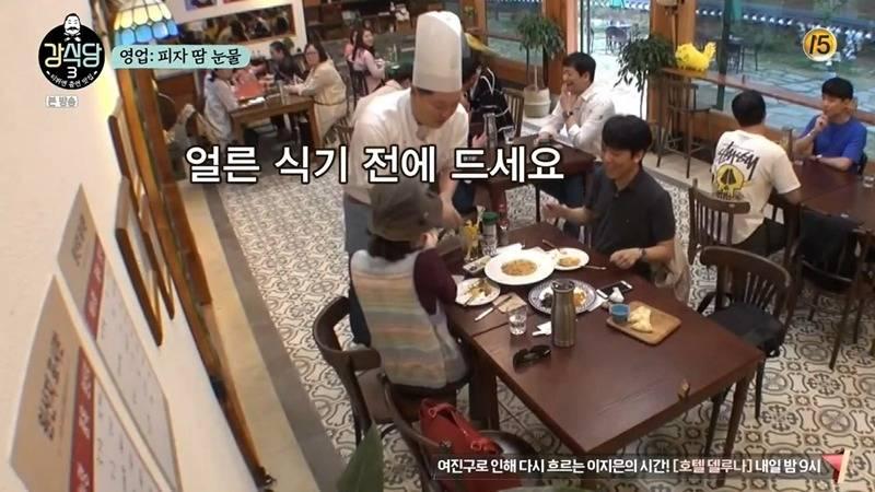 이번주 강식당에서 역대급으로 운 강호동.gif | 인스티즈