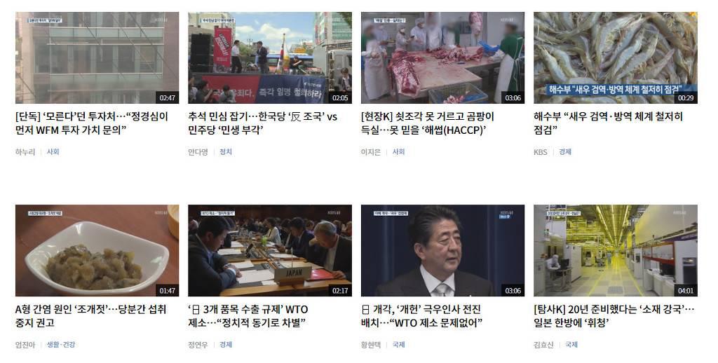 9월 11일... MBC, SBS, KBS, JTBC 뉴스 편성 현황   인스티즈