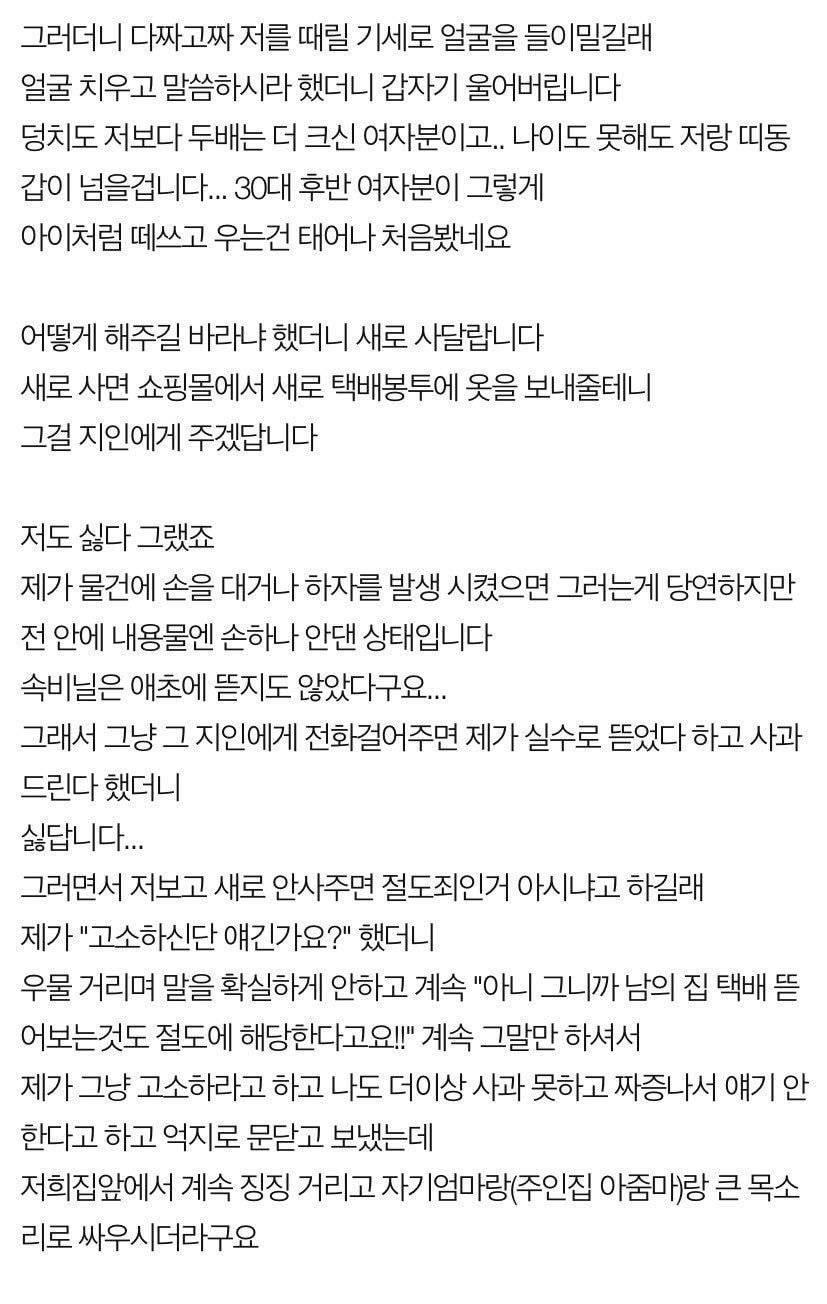 이웃집 택배 실수로 뜯어본게 절도죄인건가요?.jpg   인스티즈
