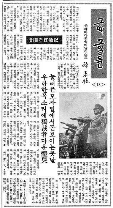 한국인중 유일하게 히틀러를 만나본 인물 | 인스티즈