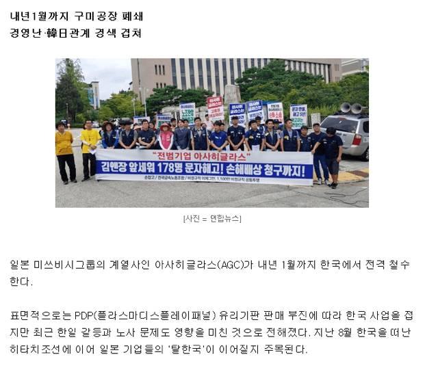 [단독] 日 아사히글라스 한국서 전격 철수 (미쓰비씨그룹계열사) | 인스티즈
