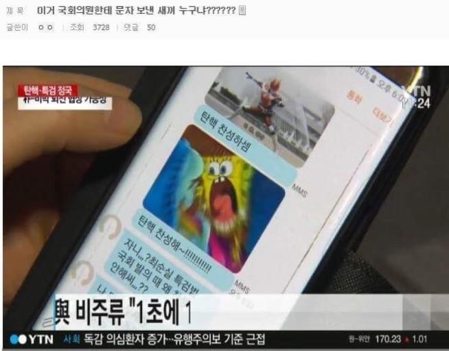 전 세계 어디에도 없는 한국형 다이렉트 민주주의(문자/카톡모음) | 인스티즈