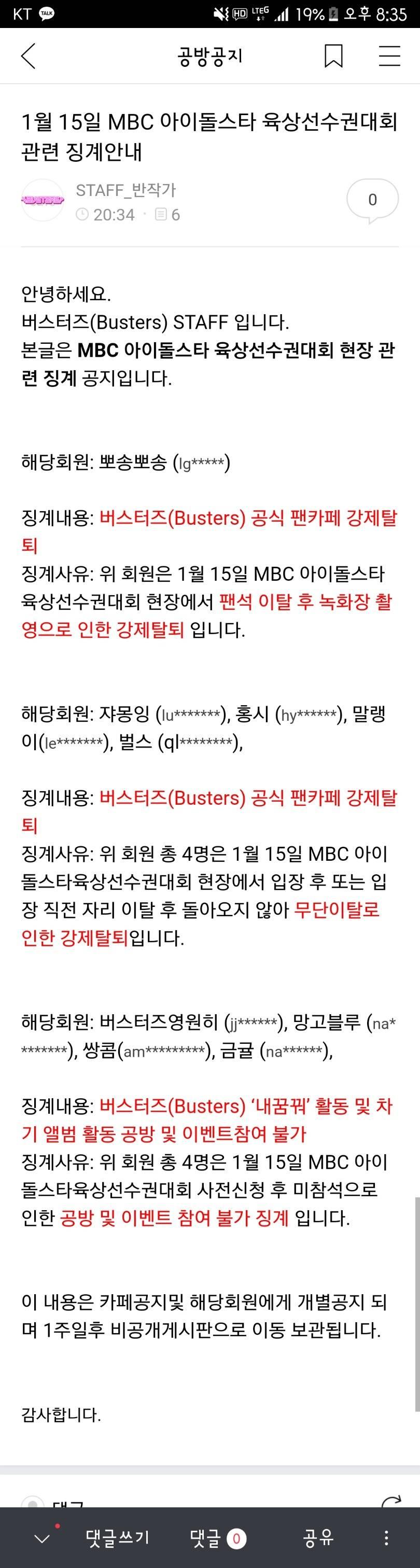 아육대 신인 걸그룹의 비애.jpg | 인스티즈