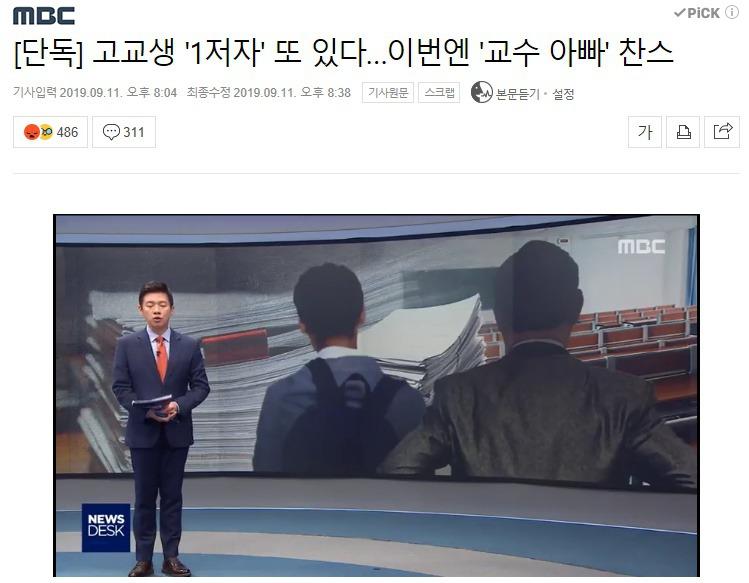 현재 핵폭탄을 준비 중인 MBC 장슬기 기자 ㄷㄷㄷ   인스티즈