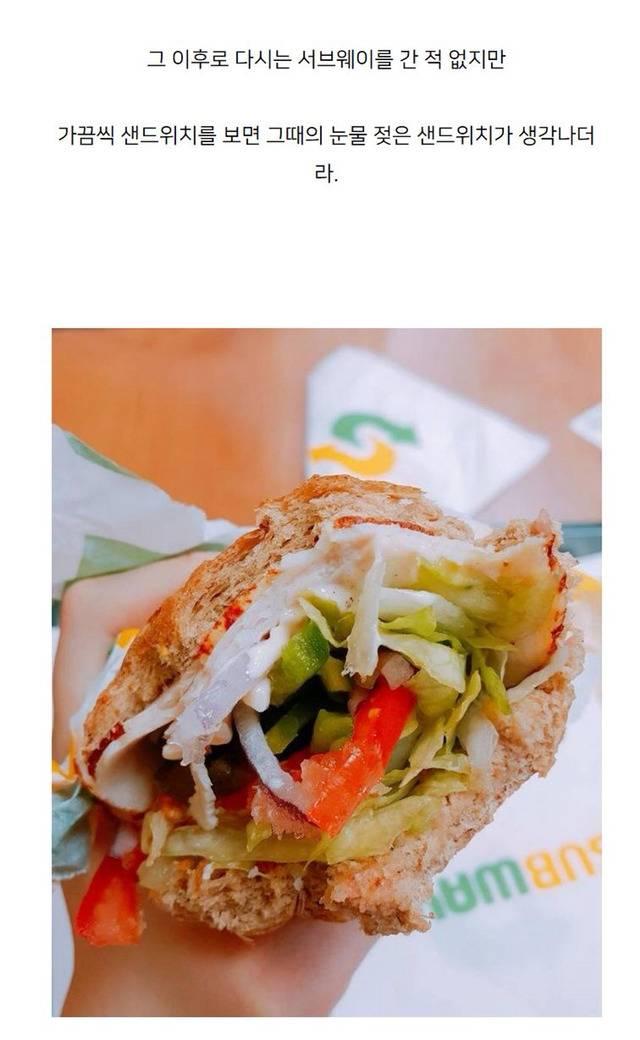 서브웨이 처음가서 눈물젖은 샌드위치 먹은 썰.jpg | 인스티즈