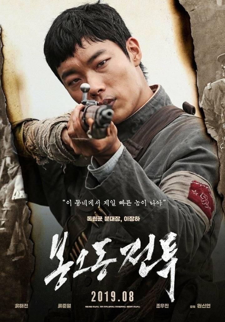 영화 봉오동전투에 나오는 한국배우와 일본인 배우 | 인스티즈