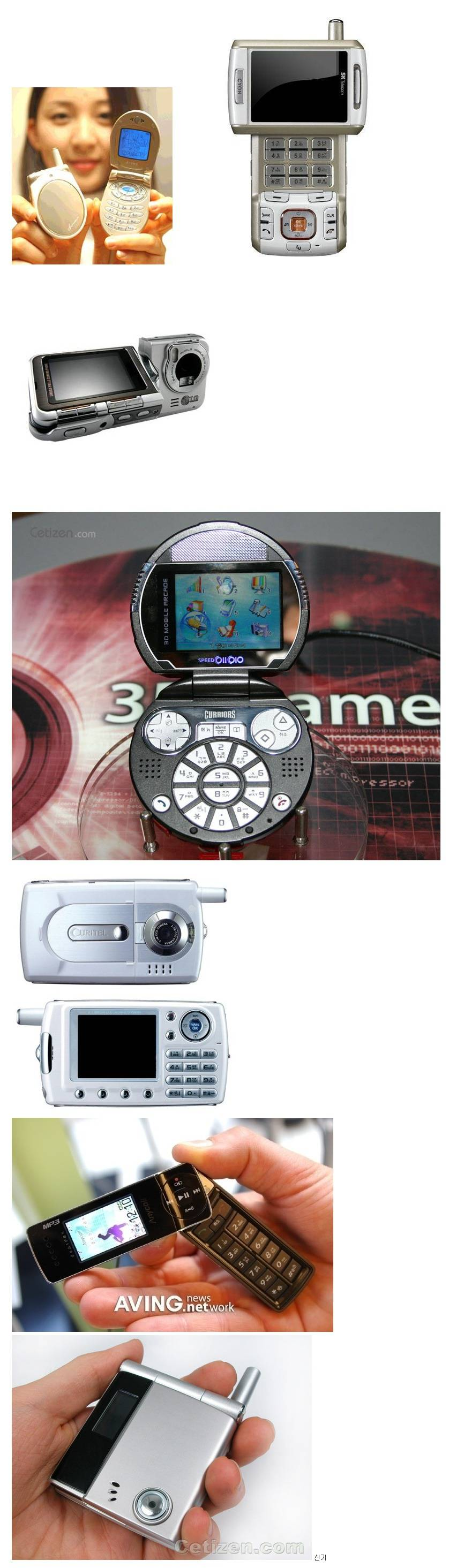 개성넘쳤던 2000년대 핸드폰들 | 인스티즈