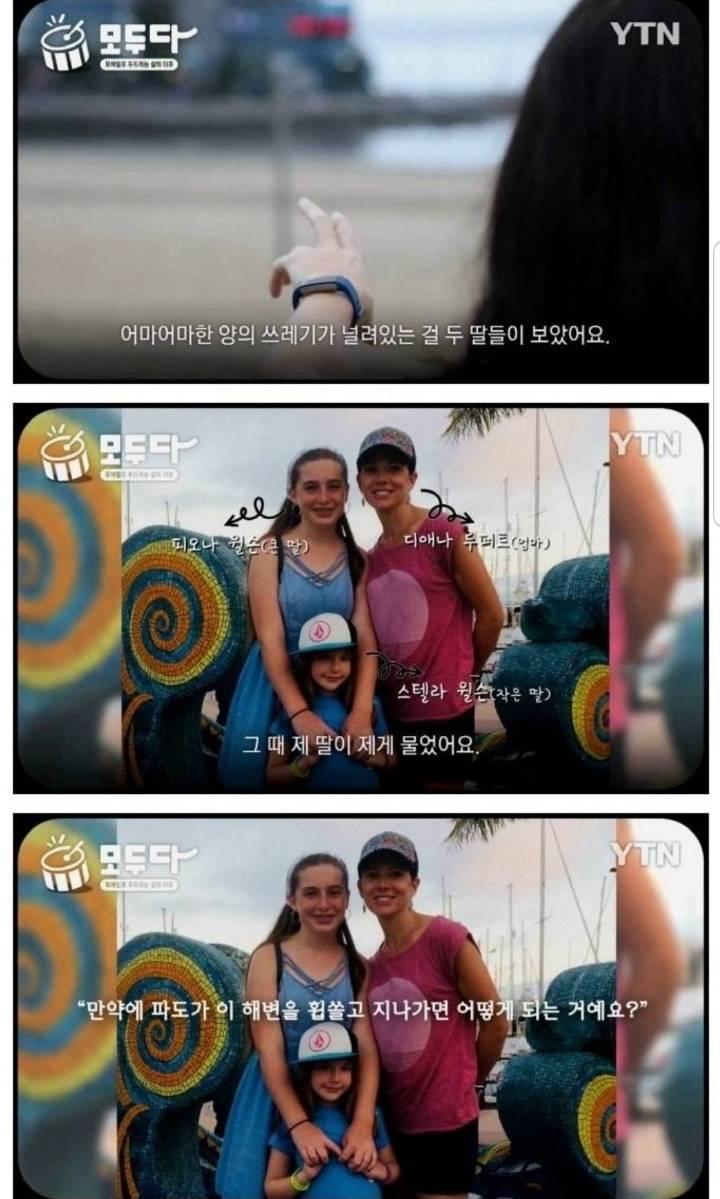 스압) 태풍이 지나간 광안리를 청소하던 외국인 세 모녀 근황.jpg | 인스티즈