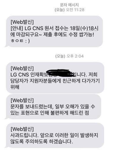 LG 채용 인사담당자 실시간 근황ㅋㅋㅋㅋㅋㅋㅋㅋㅋ   인스티즈