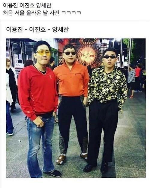 성공한 개그맨 3인방 첫 서울 상경 사진   인스티즈