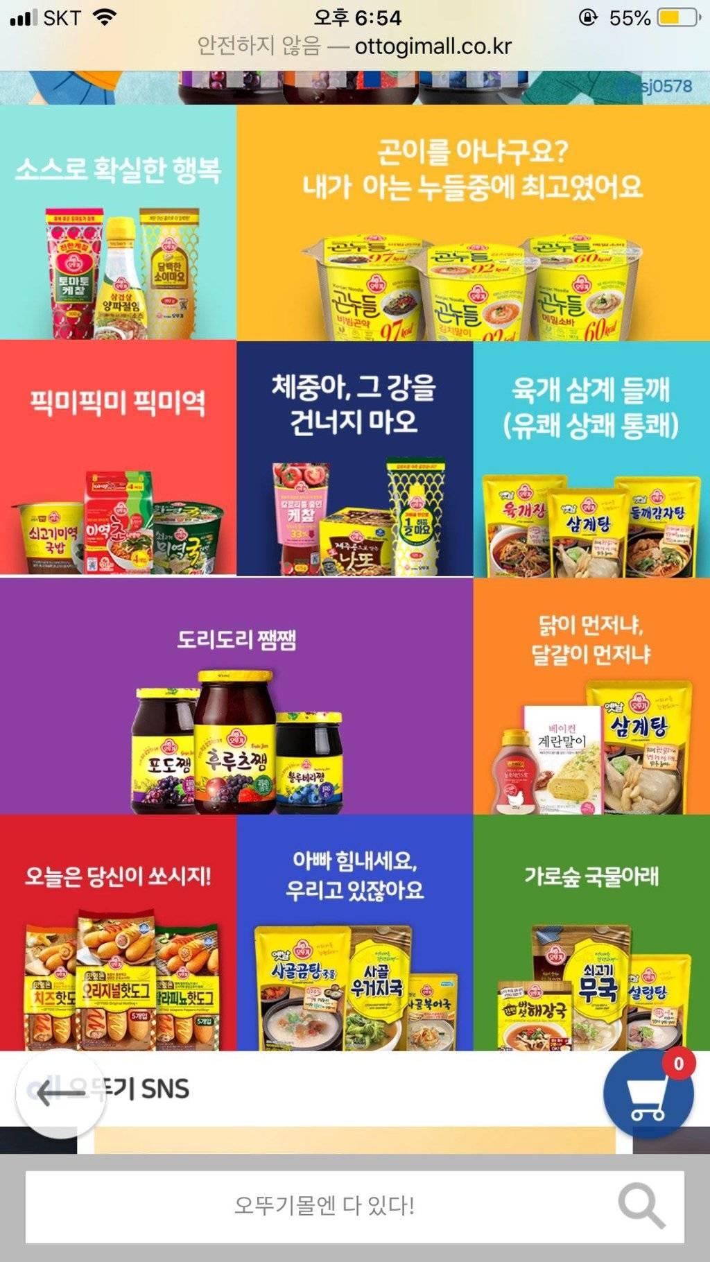 홍보 마케팅 인력이 절실한 오뚜기 | 인스티즈