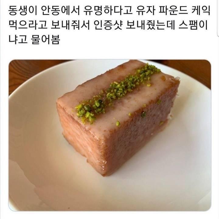 동생이 안동에서 유명하다고 유자 파운드 케익 보내줬는데.jpg | 인스티즈