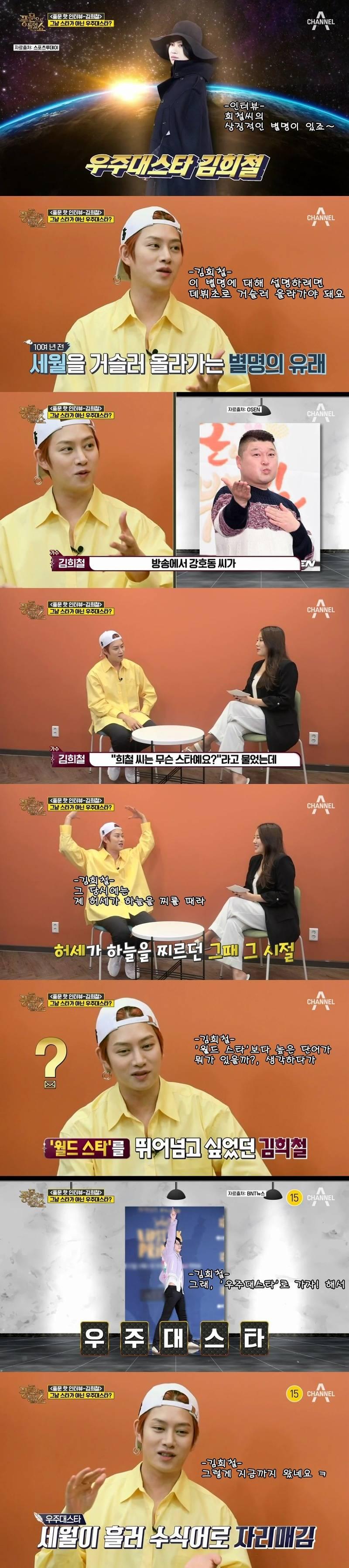 김희철이 사람들한테 인기가 많은 이유 .JPG | 인스티즈
