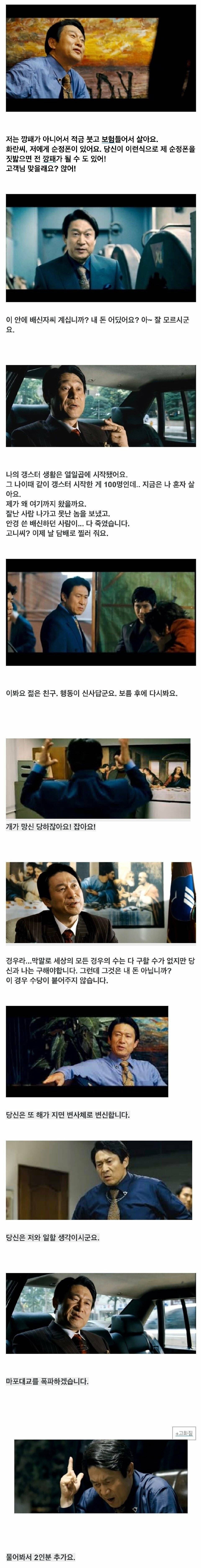 곽철용의 찰진 대사를 만약 박읍읍 번역가가 번역했다면??? | 인스티즈