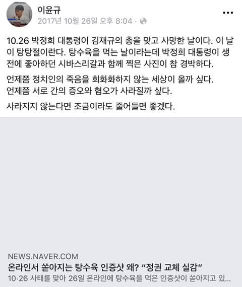 나경원의원이 안아준 평범한 대학생 | 인스티즈