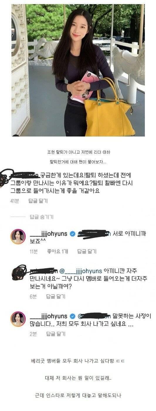 베리굿 조현 그룹 상황...JPG | 인스티즈